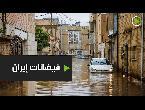 فيضانات تجتاح إيران وتودي بحياة 9 أشخاص