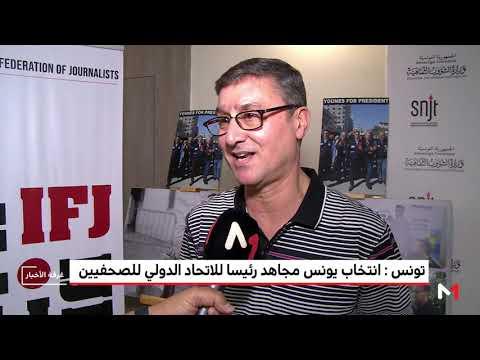 انتخاب يونس مجاهد رئيسًا للاتحاد الدولي للصحافيين