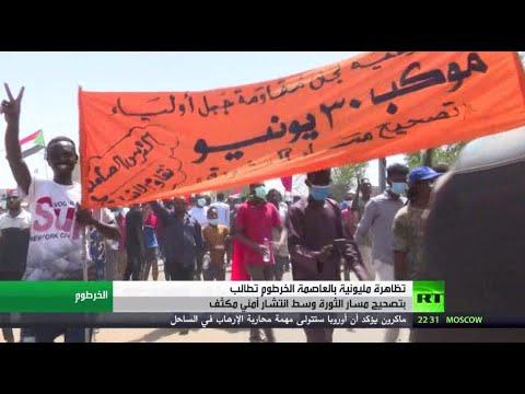 شاهد الآلاف يتظاهرون في السودان بالذكرى الأولى لمليونية 30 يونيو