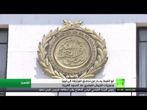 شاهد الجامعة العربية تُحذر من تدفق المرتزقة إلى الأراضي الليبية