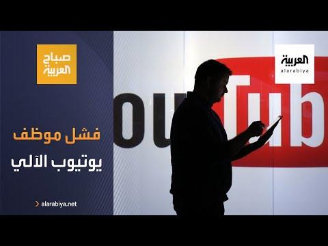 شاهد يوتيوب يُعيد موظفيه الذين صرفهم بعد فشل أنظمته الآلية