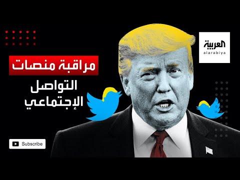 شاهد ترمب يتعهَّد بمراقبة منصات التواصل بشكل كثيف خلال الانتخابات