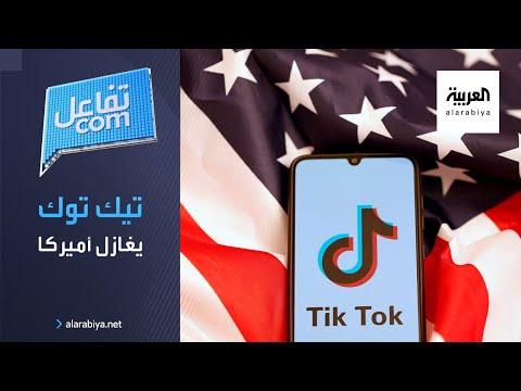 شاهد تيك توك يغازل الحكومة الأميركية