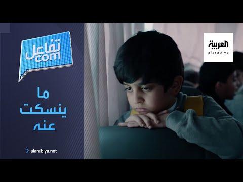 إطلاق حملة ما ينسكت عنه في دول الخليج لحماية الأطفال من التحرش الجنسي