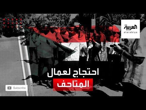 وقفة احتجاجية للعاملين في هيئة الآثار والمتاحف في السودان