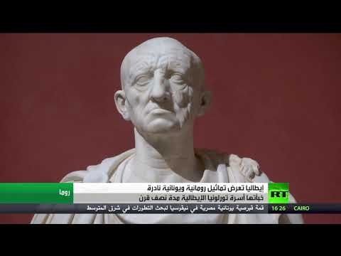 شاهد إيطالي تعرض تماثيل رومانية ويونانية نادرة خبأتها أسرة تورلونيا لنصف قرن