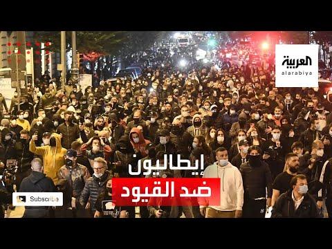 شاهد احتجاجات في إيطاليا ضد عودة قيود كورونا بسبب المخاوف من كارثة اقتصادية