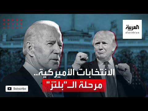 ماذا تعرف عن مرحلة الـبلتز التي توصف بها الأيام الأخيرة في الانتخابات الأميركية