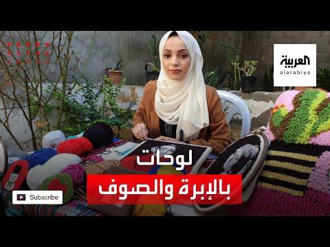 فلسطينية ترسم لوحاتها بالإبرة والصوف