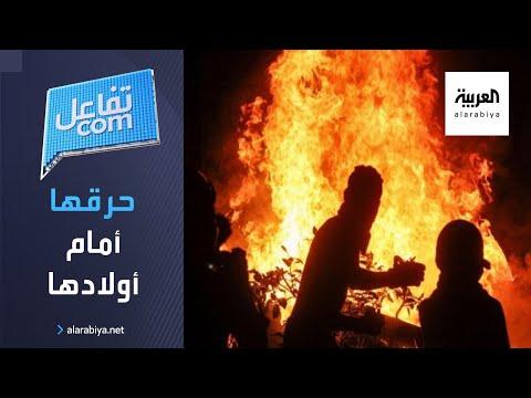 رجل يمني يحرق زوجته أمام طفليهما جريمة تهز الدولة