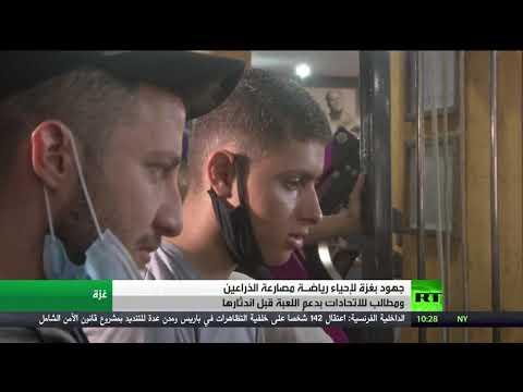 شاهد محاولات لإحياء لعبة مصارعة الذراعين في غزة
