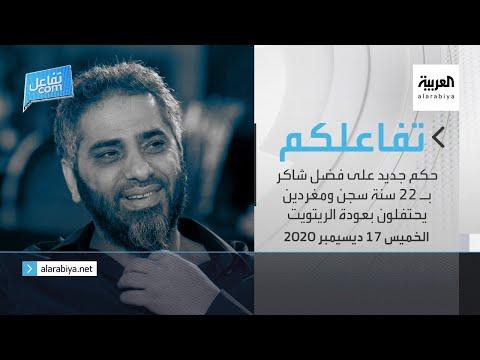 حكم جديد على فضل شاكر بالسجن لمدة 22 عامًا مع الأشغال الشاقة