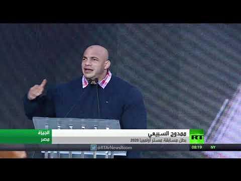 حفل تكريم للبطل المصري ممدوح السبيعي الشهير بـ بيغ رامي