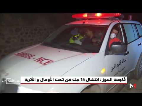 السلطات المغربية تنتشل 15 جثة لركاب سيارة النقل التي طمرتها الأوحال والأتربة