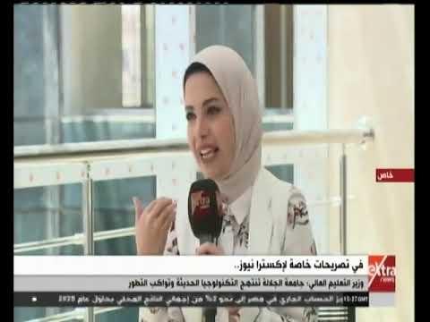 شاهد وزير التعليم العالي يتحدث عن جامعة الجلالة
