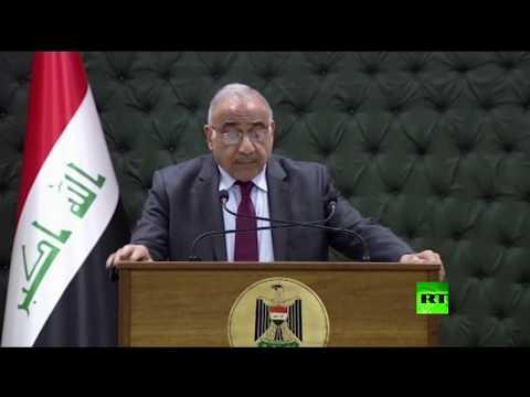 رئيس وزراء العراق يعلن عن مشروع ضخم مع عمالقة النفط