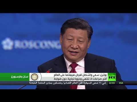 منتدى سان بطرسبورغ الدولي عولمة الاقتصاد