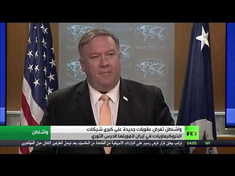 شاهد واشنطن تفرض عقوبات جديدة على قطاع البتروكيماويات الإيراني