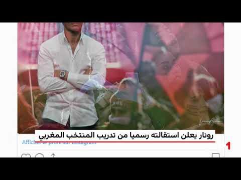 شاهد مدرب المنتخب المغربي يُعلن استقالته في رسالة مؤثرة