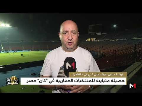 شاهد حصيلة متباينة للمشجعات المغربيات في بطولة الأمم الأفريقية