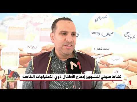 شاهد مركز محمد السادس ينظم نشاطًا صيفيًا لذوي الاحتياجات الخاصة