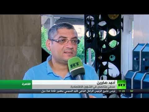 مصر تدعو إلى تدشين منتدى غاز شرق المتوسط