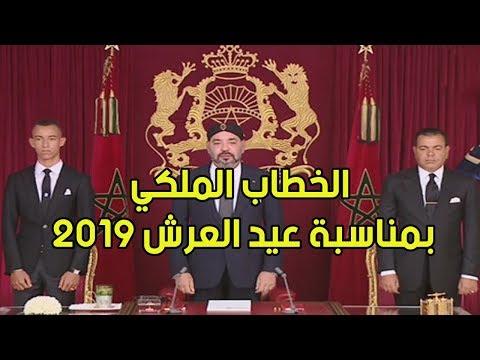 شاهد الخطاب الملكي المجيد للعاهل المغربي الملك محمد السادس