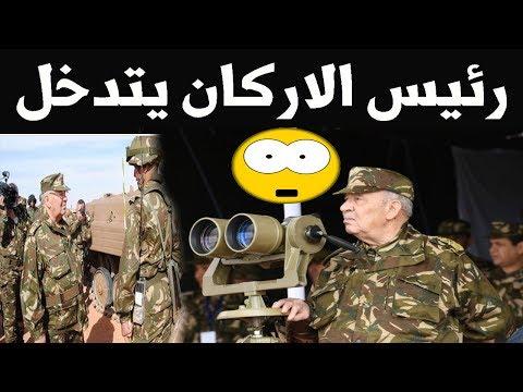 شاهد حالة طـوارئ قصـوى في الجزائر ورئيس الأركان يتـدخل