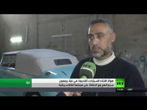 شاهد هواية جمع السيارات الكلاسيكية في غزة
