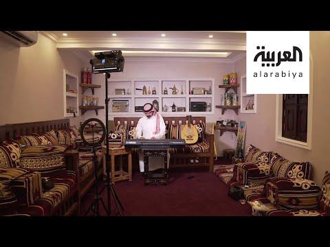 شاهد فنانون سعوديون يوجّهون رسائل فرح في زمن كورونا