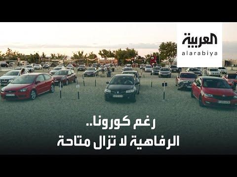 بدأت مدريد سينما السيارات بعد انطلاقها في دبي