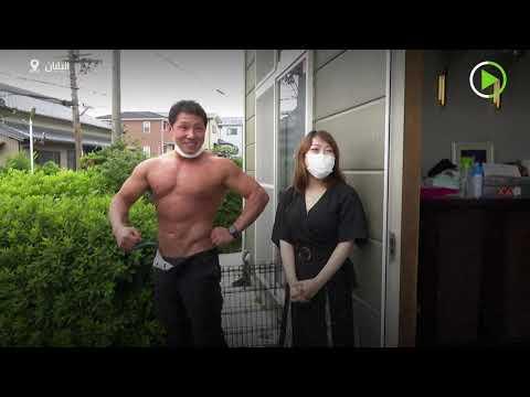 شاهد من بطل كمال أجسام لعامل توصيل منزلي في اليابان