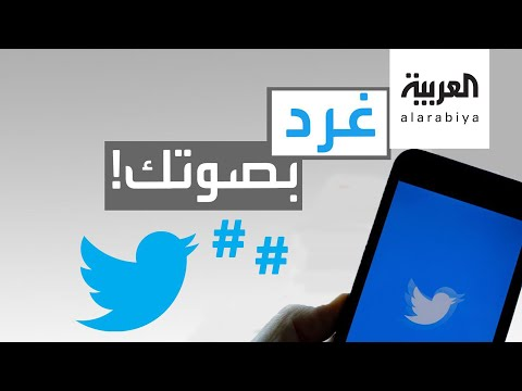 شاهد تساؤلات بشأن تجربة التغريدات الصوتية على تويتر