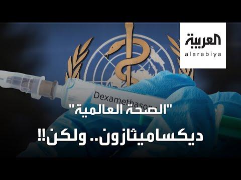 شاهد الصحة العالمية تكشف عن الفئات التي يمكنها استخدام ديكساميثازون