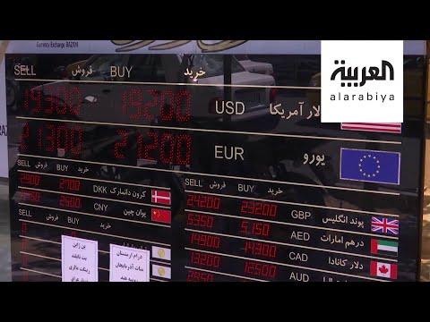 شاهد العملة الإيرانية تسجل رقماً قياسياً في التراجع أمام الدولار