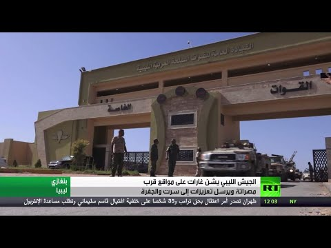شاهد الجيش الليبي يشن غارات على مواقع قرب مصراتة