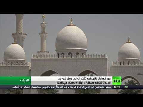 شاهد الإمارات تُعلن فتح المساجد ودور العبادة تدريجيًا اعتبارًا من تموز
