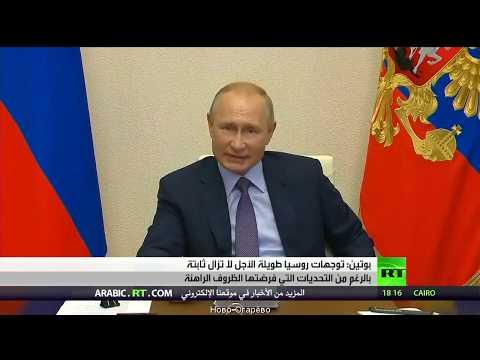 شاهد بوتين يؤكد أن توجهات روسيا لم تتغير رغم جائحة كورونا