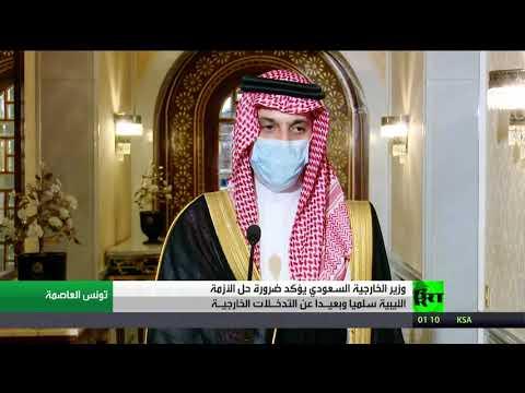 شاهد اتفاق سعودي تونسي على ضرورة حل الأزمة الليبية سلميًا