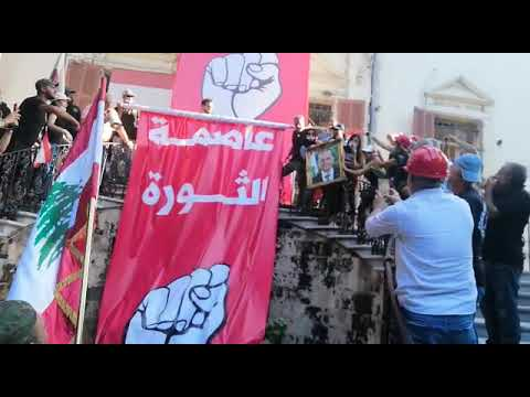 شاهد اللحظات الأولى لاحتلال المتظاهرين مبنى وزارة الخارجيّة اللبنانية