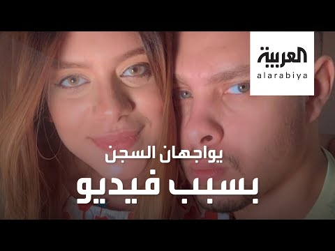 شاهد الثنائي المصري حسن وزينب يواجهان المؤبد لاستغلال ابنتهما