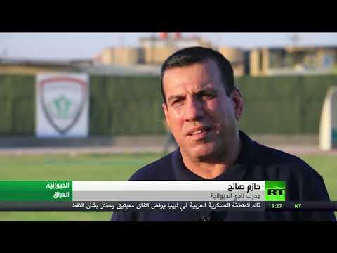 شاهد ناد عراقي يطرق باب المستثمرين من القطاع الخاص
