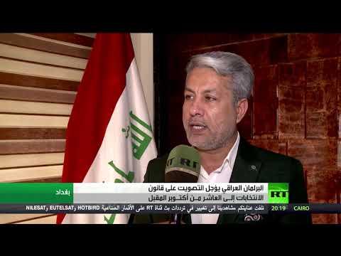 شاهد البرلمان العراقي يؤجل التصويت على قانون الانتخابات