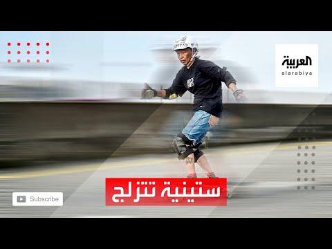 شاهد مُسنة صينية تناطح الشباب في التزلج على الطرقات
