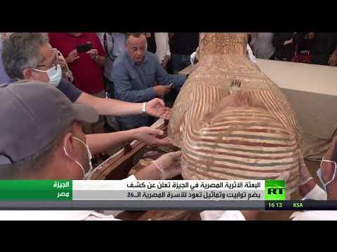 شاهد الإعلان عن كشف يضم توابيت وتماثيل تعود للأسرة المصرية الـ26