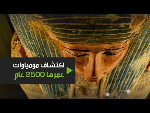 شاهد اكتشاف مومياوات عمرها 2500 عام في مصر