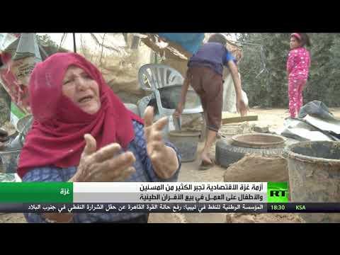 شاهد الأزمة الاقتصادية تُلقي بظلالها على الأطفال والمسنين في غزة