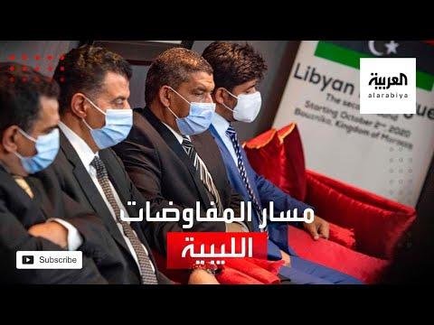 شاهد مصر ترسم مسار مفاوضات الدستور الليبي