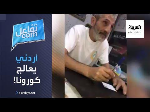 شاهد أردني يعلن توصله لعلاج كورونا والسلطات تستدعيه