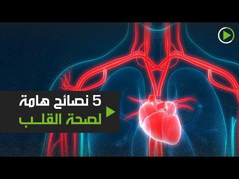 5 نصائح تحميك من خطر الإصابة بأمراض القلب